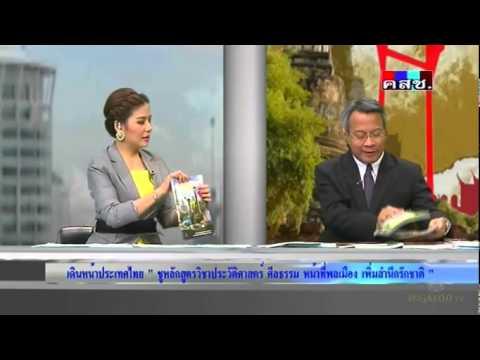 Ch.7 : เดินหน้าประเทศไทย : ชูหลักสูตรวิชาประวัติศาสตร์ ศีลธรรม หน้าที่พลเมือง 7/6/2557