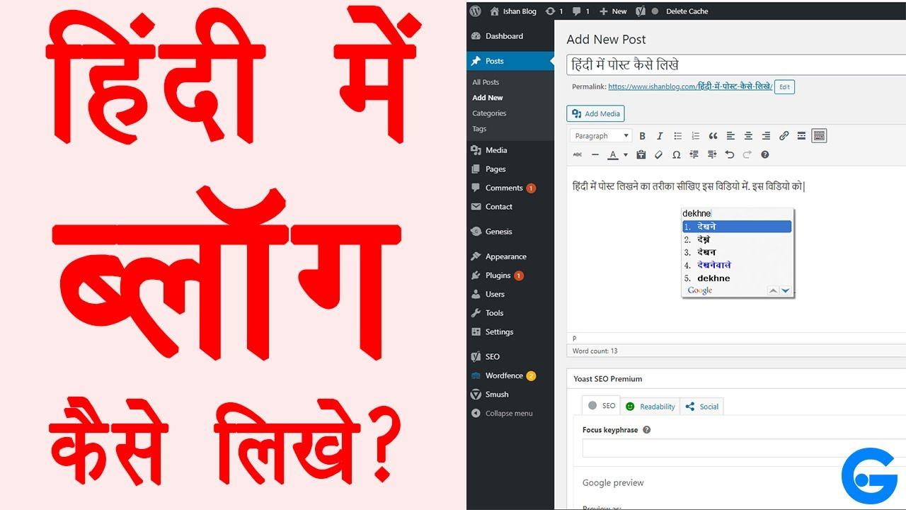 How to Write Blog Content in Hindi - hindi me blog kaise likhe | हिंदी में ब्लॉग कैसे लिखें | Guide