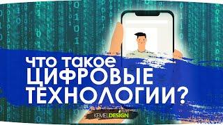 Цифровой Казахстан 'Что такое цифровые технологии?'(рус. версия)