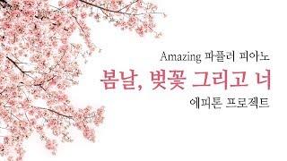 [도약닷컴] 봄날, 벚꽃 그리고 너 - 에피톤 프로젝트 피아노 강좌 맛보기