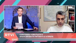 Лев Шлосберг в интервью каналу RTVi: «Власти ждут, когда общество перейдёт к насилию»