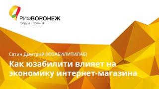 Сатин Дмитрий. Как юзабилити влияет на экономику интернет-магазина