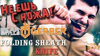 Не ешь с ножа! Gerber Bear Grylls Folding Sheath Knife обзор от Remesloff, Tatet.ua и Tatet.ru