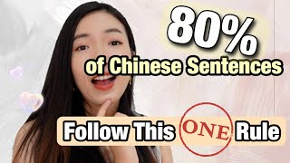 Chinese Grammar: 80% of Chinese Sentences Follow This ONE Rule!