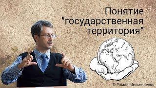 """Понятие """"государственная территория"""""""
