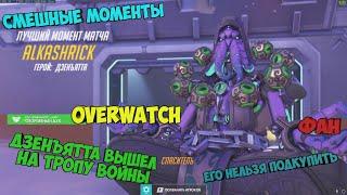 Терминатор Дзенъята в Overwatch Funny Moments - (Смешные моменты)