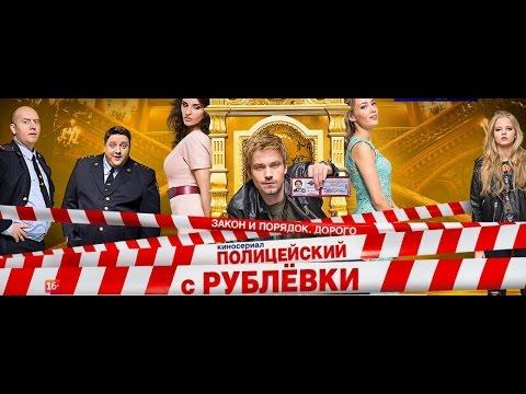 Полицейский с Рублёвки 2 сезон 1, 2, 3, 4, 5, 6, 7, 8 все