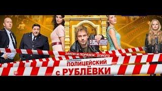 Полицейский с рублевки 2 сезон 1, 2, 3, 4 серия дата выхода
