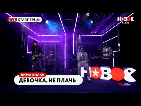 Дима Билан - Девочка, не плачь (live @ Новое Радио)