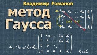 метод Гаусса решения линейных уравнений ВЫСШАЯ МАТЕМАТИКА
