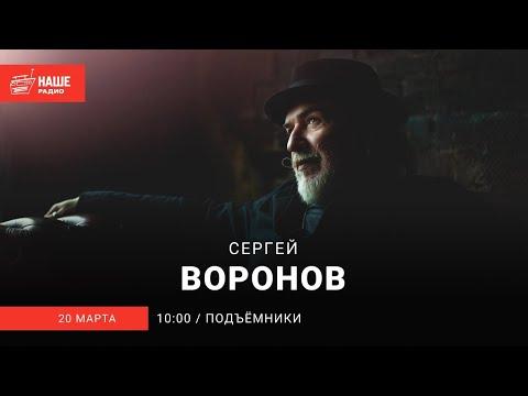 """Сергей Воронов в """"Подъёмниках"""""""
