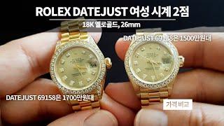 ROLEX DATEJUST 69138 & 69158 두…