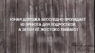 """""""Сова"""" - скандинавский психологический триллер"""