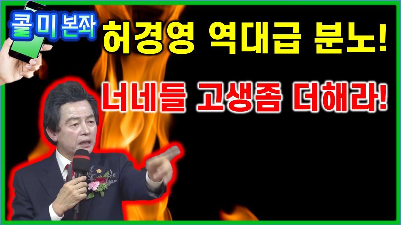 [콜미본좌] 102회 허경영 서울시장 대통령 예산 재원마련방안을 제시하다!
