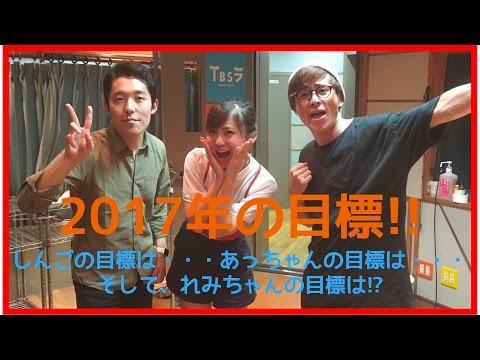 お笑いコンビ「オリラジ」の『チャラ男』こと、藤森慎吾が2017年の目標、抱負を熱く語っています。さて、しんごの目標、抱負とは!?そして、あ...