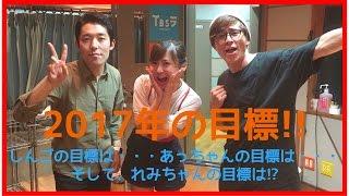 お笑いコンビ「オリラジ」の『チャラ男』こと、藤森慎吾が2017年の目標...