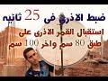 استقبال القمر الاذرى 46E  طبق 80 سم وطبق 100سم فى مصر  2018 + استعراض القنوات AGF SAT TV