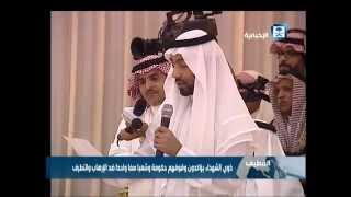ذوي الشهداء يؤكدون وقوفهم حكومة وشعبا صفا واحدا ضد الإرهاب والتطرف