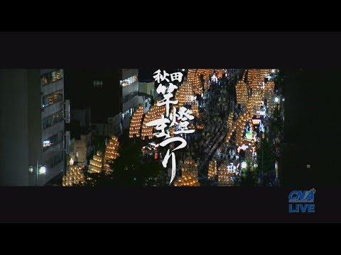 秋田竿燈まつり2019夜竿燈