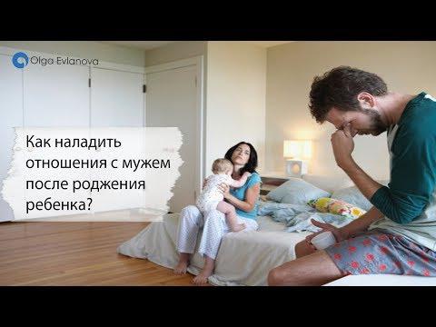 Как наладить отношения с мужем после роджения ребенка?