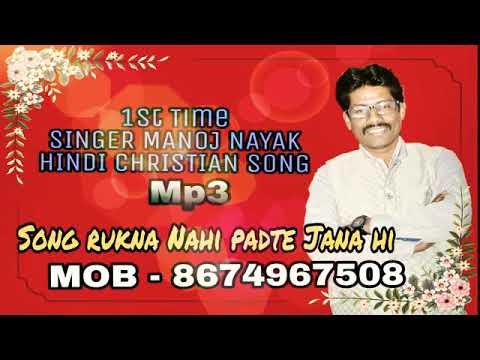 Rukna Nahi Tum Badhte Hi Jana Hai||By Manoj Nayak||Heart Touching Christian Song