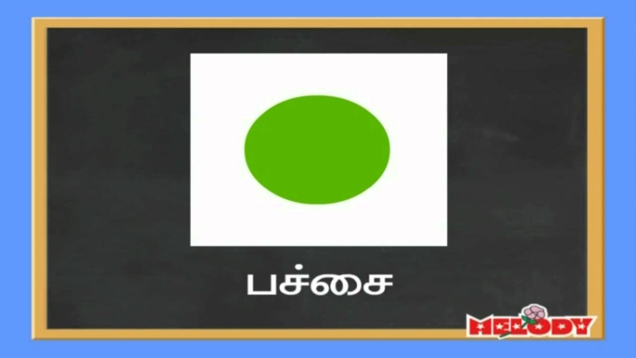 Name of Colors in Tamil Language - வண்ணங்கள்