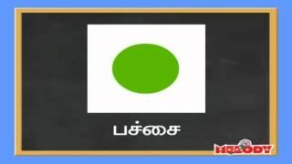 Name of Colors in Tamil Language