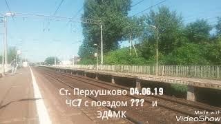 Станция Перхушково-ЧС7 с поездом ???  и ЭД4МК