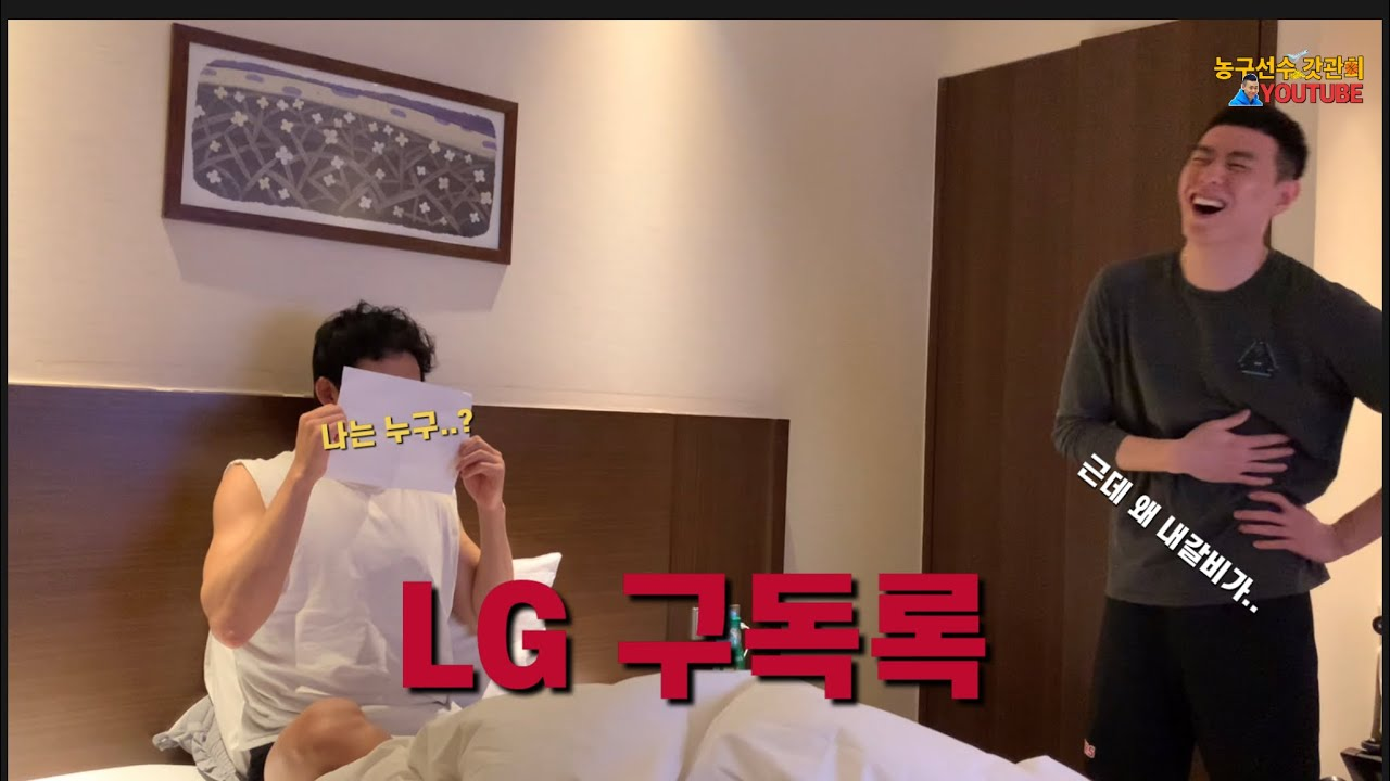 LG 선수들의 구독록
