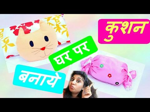 सुंदर कुशन घर पर बनायें | DIY No Sew Cushion / Pillow Making In Hindi