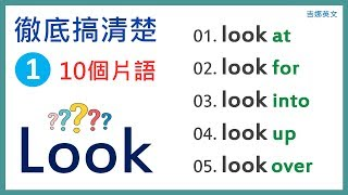 十個look片語#01: look at, look for, look into, look up, look over | 英文片語