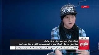 ورزش: گفتوگو با مونا امانی، ملی پوش تیم ملی فتبال افغانستان