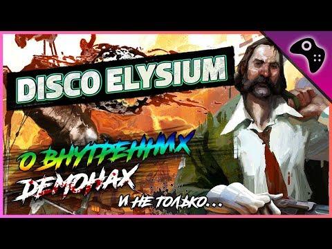 Disco Elysium - игра, ПОДНЯВШАЯ жанр РПГ на НОВЫЙ уровень (ОБЗОР игры + ВПЕЧАТЛЕНИЯ)