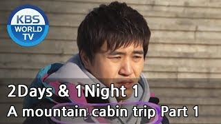 2 Days and 1 Night Season 1 | 1박 2일 시즌 1 - A mountain cabin trip, part 1