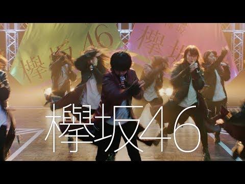 欅坂46、ドコモCMで迫力パフォーマンス 新曲「ガラスを割れ!」にひふみんノリノリ ドコモの学割TVCM「欅坂で会合」
