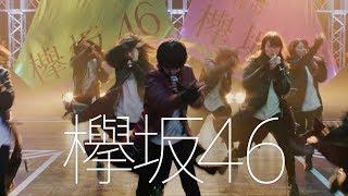 欅坂46、ドコモCMで迫力パフォーマンス 新曲「ガラスを割れ!」にひふみんノリノリ ドコモの学割TVCM「欅坂で会合」 thumbnail