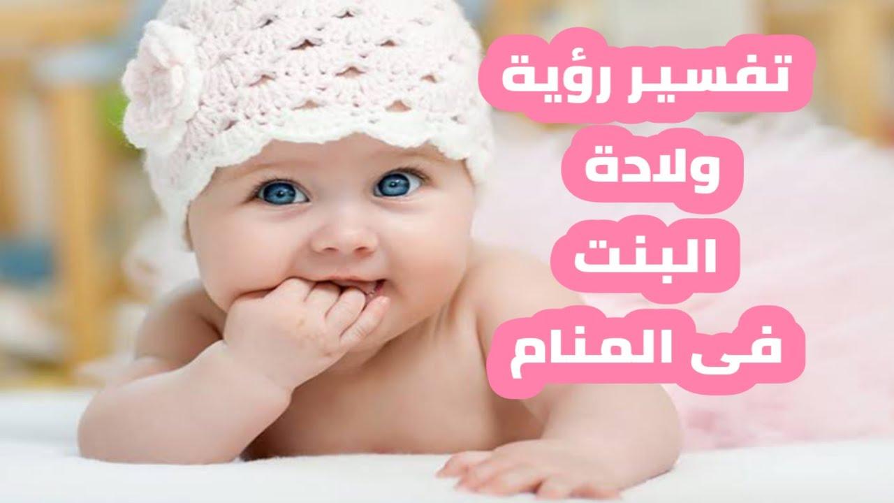 تفسير رؤية ولادة البنت فى المنام للعزباء والمتزوجة والحامل والمطلقة Youtube