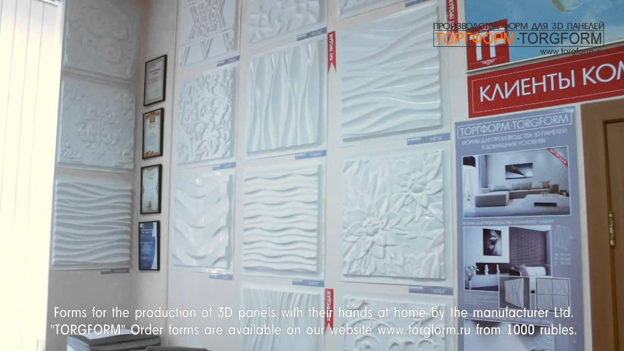 Изготовление и продажа 3д панелей мдф в интернет магазине « славпаркет».
