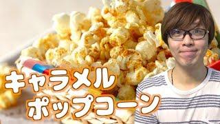 【キャラメルポップコーン】2017/10/8配信回 多分かんたんに作れて美味...