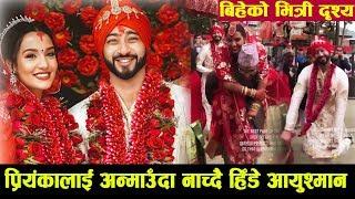 Priyanka लाई अन्माउँदा पछी पछी नाच्दै हिंडे Ayushman, दिए हिराको यति महँगो मंगलसुत्र | Wedding Video