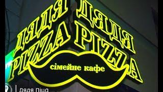 Інспектор Фреймут. Сімейне кафе Дядя Pizza - місто Луцьк(У сімейному закладі