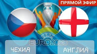 Чехия Англия Прямая Трансляция PES 2020 ЕВРО 2020 Прямой Эфир
