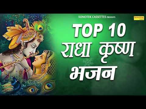 Top Radha Krishna Bhajan : टॉप 10 राधा कृष्ण भजन | Most Popular Krishan Bhajan | Sonotek Bhakti