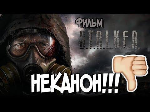 ФИЛЬМ ПО S.T.A.L.K.E.R. БУДЕТ НЕКАНОН