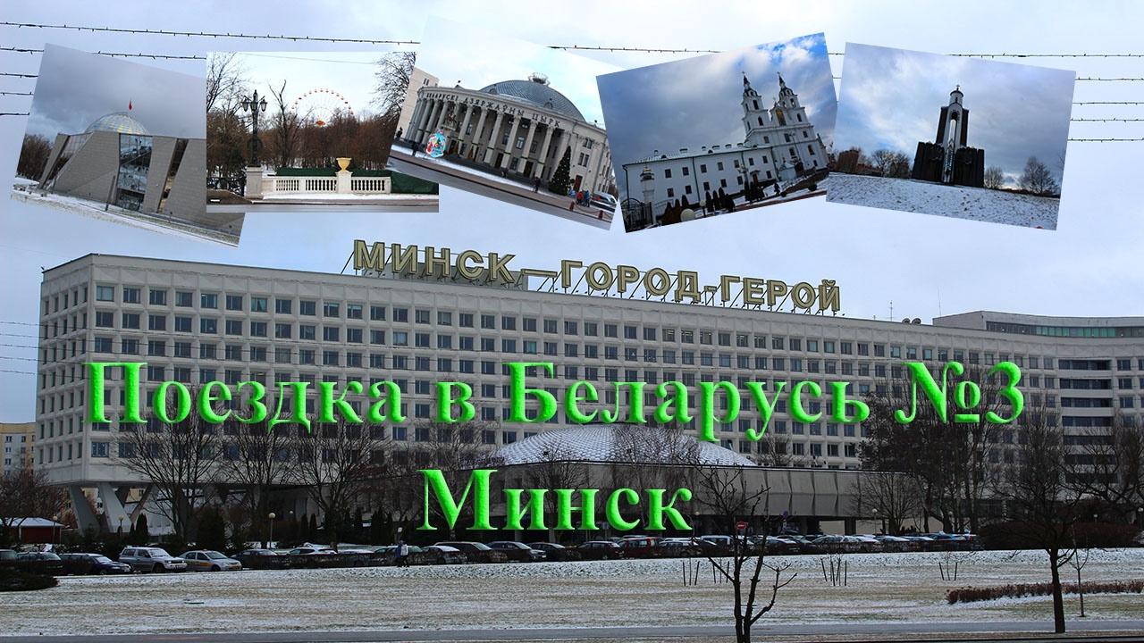 Поездка в Беларусь №3. Минск 3.01.2017г