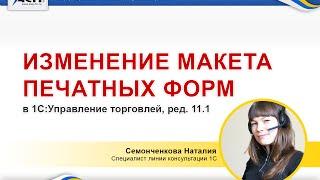 Скачать Изменение макета печатных форм в программе 1С Управление торговлей 11 1