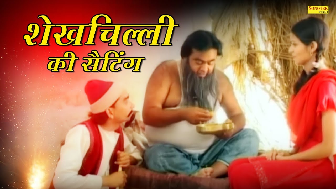 शेखचिल्ली की सेटिंग | Khichdi | Funny Video | Latest Comedy | New Short Comedy Film 2018