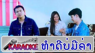 ທໍາດີບໍ່ມີຄ່າ ຄາລາໂອເກະ, ทําดีไม่มีค่า คาราโอเกะ, Tham Di Bo Mi Kha KARAOKE
