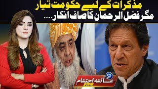 What is the Rivalry between Imran Khan and Fazal ur Rehman