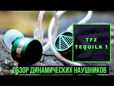 Обзор наушников TFZ Tequila 1 - Тяжелое похмелье! - YouTube